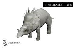 戟龙 Styracosaurus